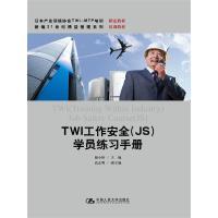 TWI工作安全(JS)学员练习手册(日本产业训练协会TWI-MTP培训指定教材;新编21世纪精益管理应用型培训教材)