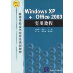 Windows XP+Office2003实用教程