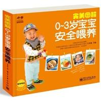 【RT7】完美图解0~3岁宝宝安全喂养(全彩)(国内第1本细致到连换纸尿裤都一步一图(真人实拍)的育儿书。超值宝宝安全