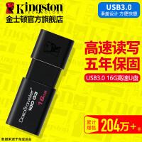 【支持礼品卡】金士顿U盘16gu盘 高速USB3.0 DT100 G3 16G U盘16g送挂绳