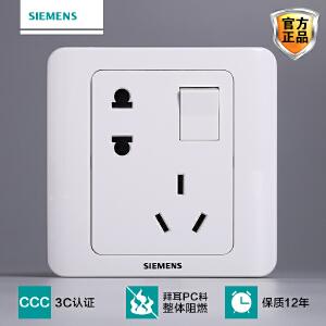 西门子开关插座远景雅白小跷板二三孔独立开关电源插座 86型国标墙壁开关插座面板
