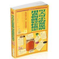 【二手旧书8成新】可大可小常见病用食物就轻松搞定 黄灵素 9787550225527