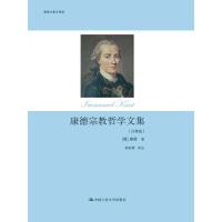 康德宗教哲学文集(注释版)(康德文集注释版)