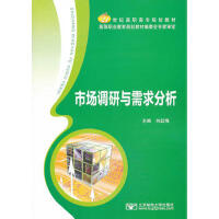 【二手旧书8成新】市场调研与需求分析 向红梅 9787563535682