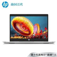 惠普(HP)战66 三代 14英寸轻薄笔记本电脑(i5-10210U 8G 256G+1TB MX250 2G 一年上门