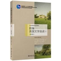 新编英国文学选读(上)(第四版)