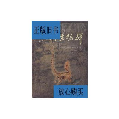 【二手8成新】热河生物群 /张弥曼 编 上海科学技术出版社 【正版现货,下单即发】