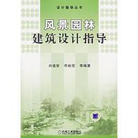 【二手旧书8成新】风景园林建筑设计指导 刘福智,佟裕哲 9787111198543