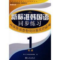 《新标准韩国语同步练习》 初级1