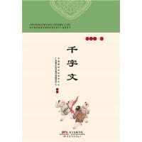 千字文广东版/传统文化教育中小学实验教材中国国学文化艺术中心