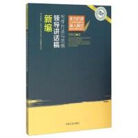 新编领导讲话稿写作方法与范例 李和忠 9787503473548