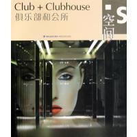 【正版二手书9成新左右】俱乐部和会所9787533535766