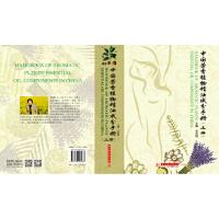 中国芳香植物精油成分手册 王羽梅 9787568001687