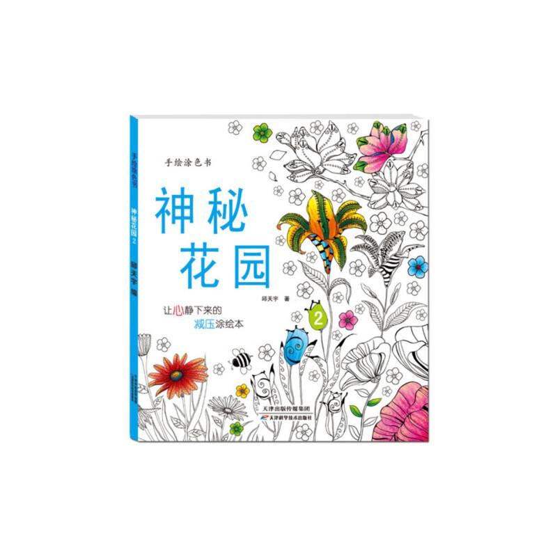 手绘涂色书 神秘花园2