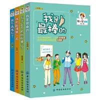陶小宝日记:全4册