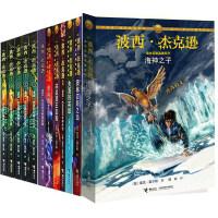 波西杰克逊系列1-12共12册 波西・杰克逊与神火之盗/波西・杰克逊系列图书之奥林匹斯之血奥林匹斯