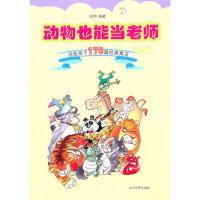 动物也能当老师:送给孩子170篇经典寓言 启明著 9787509006986