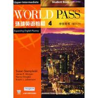 【二手旧书8成新】环球英语教程:4学生用书(附 (美)斯特姆斯基 9787544601368
