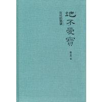 地不爱宝:汉代的简牍(精)--秦汉史论著系列