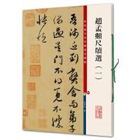 赵孟�\尺牍选(一)(彩色放大本中国著名碑帖・第四集)