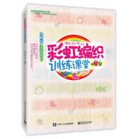 彩虹编织训练课堂