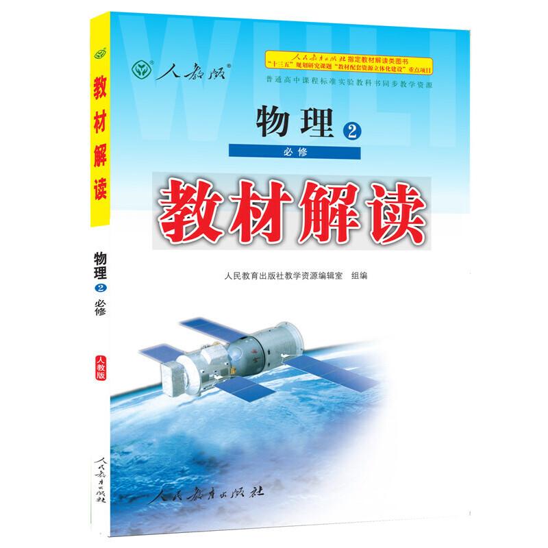 17春 教材解读 高中物理必修2(人教版)