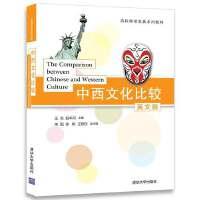 中西文化比较:英文版