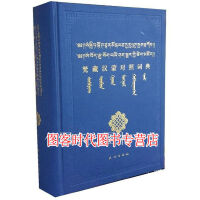 梵藏汉蒙对照词典 (精装) 卓日格图、乌日根桑格 编 民族出版社 少数民族语言对照词典