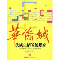 【二手书8成新】优质生活的创想家 魏小安 9787508618029
