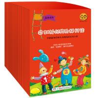 彩虹桥经典阶梯阅读・起步系列勇敢的小骑士小马驹和他的朋友们等全30册提升3-6岁儿童阅读能力 培养阅读兴趣故事绘本