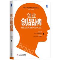 [二手旧书9成新]创业创品牌:创业企业先发制人的9大方法,杨凯恩 阿迪力,机械工业出版社, 9787111551492