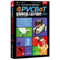PVCBOT超简单机器人设计与制作(第2版)