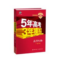 曲一线 2021A版 生物(广东专用)新高考适用 5年高考3年模拟 五三