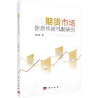 期货市场信息传递机制研究