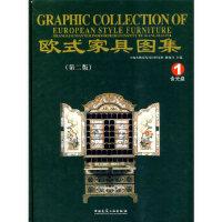 欧式家具图集1(含光盘)(第二版)