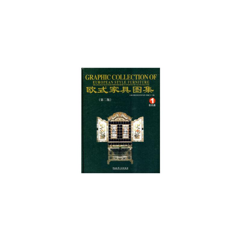 欧式家具图集1(含光盘)(第二版) 【新书店购书无忧有保障】