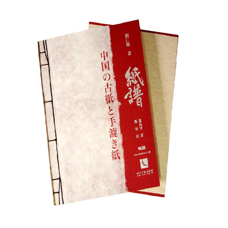中国古纸谱(日文版)