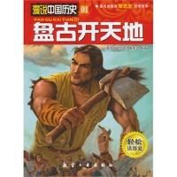 漫说中国历史:盘古开天地(漫画彩图版)9787516501672