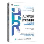 人力资源管理重构 AI与大数据如何提升HR效能