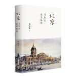 北京:当历史成为地理