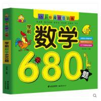 学龄前儿童认字识字书拼音练习题思维训练680题4册学前汉字数学启蒙入学准备一本通学前班全套3-4-5-6-7岁幼小衔接