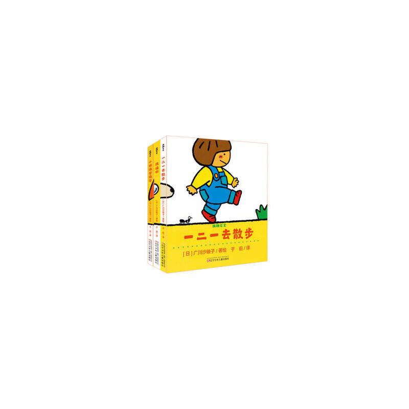 蹒跚宝宝(全三册) 一二一去散步、洗澡啦、小雨滴答滴答(日本家喻户晓插画师精心制作的温暖成长绘本,在细腻生活的点滴中发现成长。)