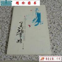 【二手9成新】柔福帝姬 (下) /米兰Lady 著 新世界出版社