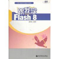 【正版二手书9成新左右】跟我学Flash89787040226553