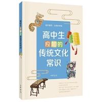 高中生应知的传统文化常识 李晟等 撰写 中华书局 中小学教辅 中小学阅读 课外阅读 9787101117370