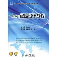 【二手书9成新】 Java程序设计教程 张剑飞 北京大学出版社 9787301193884
