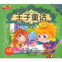 王子童话(附光盘)/与经典同行系列