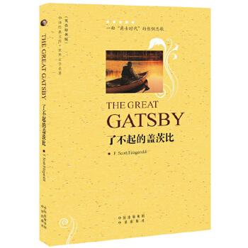 (世界文学名著英文版)了不起的盖茨比