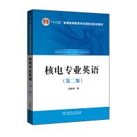 """""""十二五""""普通高等教育本科国家规划教材 核电专业英语(第二版)"""