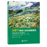主题下的幼儿综合创意美术活动设计与指导(小班)(幼儿园教师专业发展丛书)